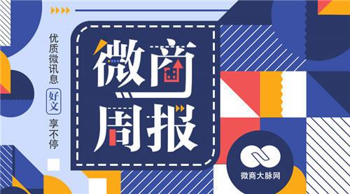 微商周报原图.jpg