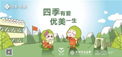 爱,未完待续 · 四季优美公益广告温情上线