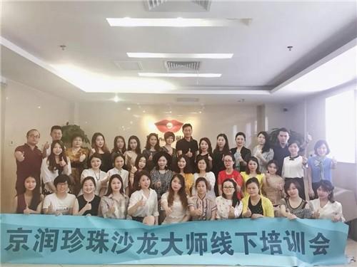 5.20京润珍珠沙龙大师,高级代理培训会取得圆满成功!
