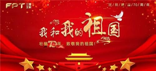 """【致敬70年 致敬食安梦】专题报道:FPT三零生鲜的""""中国芯"""""""