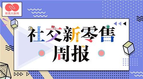 """【社交新零售周报】启动双十一备战 苏宁""""S+品牌""""打爆款"""