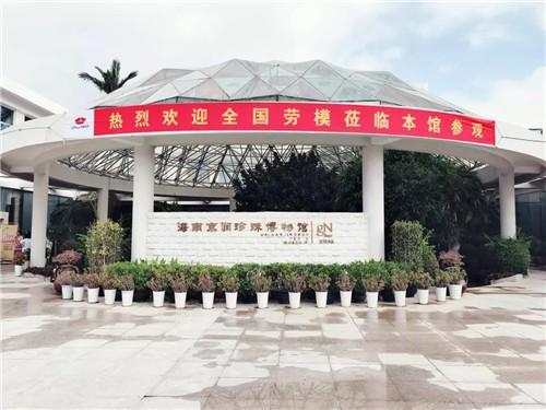 全国劳动模范代表参观海南京润珍珠博物馆