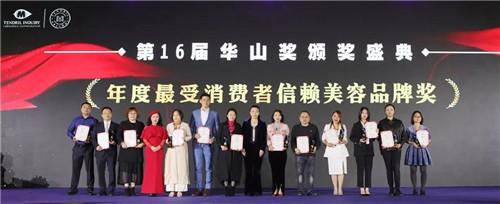 蜜妍荣获第16届华山奖荣誉奖项