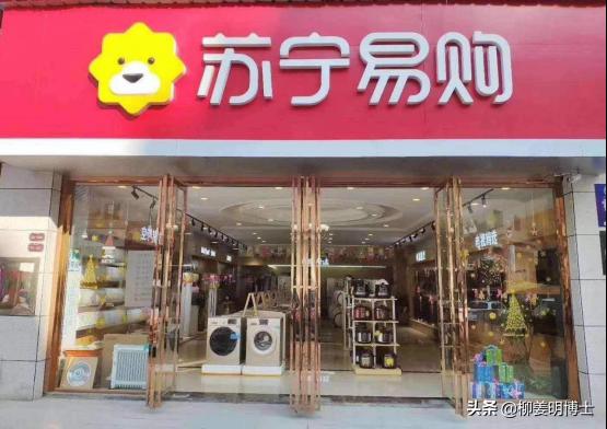 """助推""""内循环""""苏宁易购激活国内零售市场"""