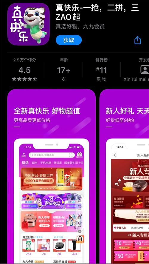 """国美的中年谋变:app更名为""""真快乐""""后,能靠娱乐电商突围吗?"""