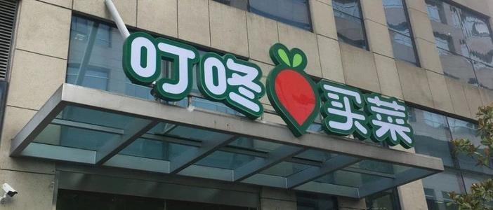 """叮咚买菜获7亿美元D轮融资:至今尚未宣布盈利,""""造血""""能力存疑"""