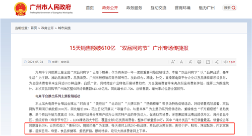 """助力""""双品购物节""""广州专场破610亿云货优选获政府点赞"""