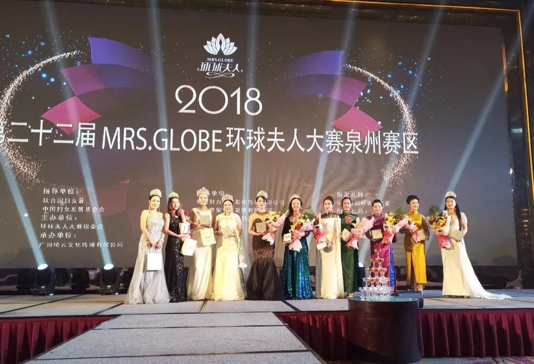 O.STYLE 与您相约2018第22届MRS GLOBE环球夫人大赛泉州赛区