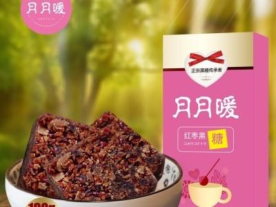月月暖红枣黑糖茶