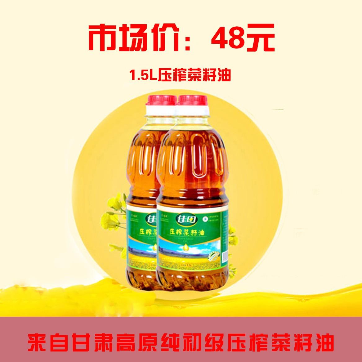 菜籽油1.5L