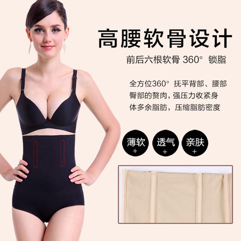 竹纤维高腰收腹裤